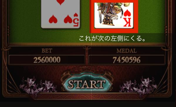 グラブルカジノの2CARDポーカーは右側が次のオープンカードになります。
