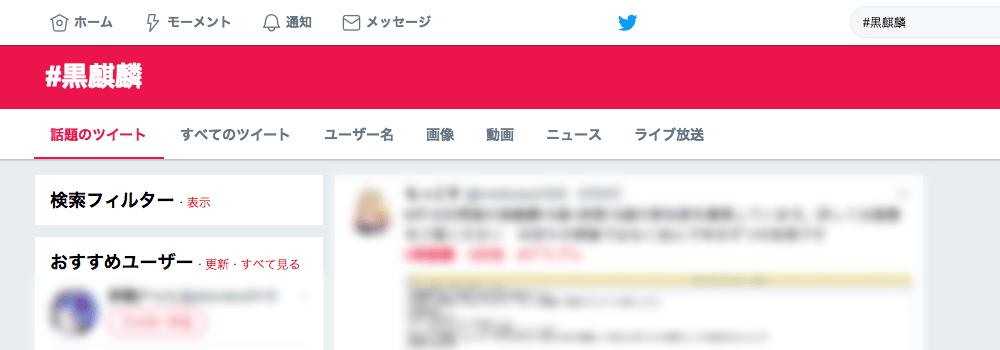 ツイッター黒麒麟募集検索